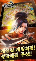 Screenshot of 비룡재천