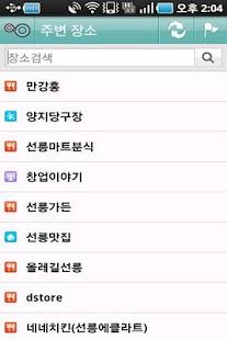 Runpipe Runpapa - screenshot thumbnail