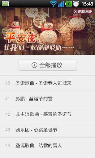 【免費音樂App】圣诞节歌曲合集-APP點子