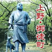 上野・御徒町観光ガイド