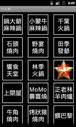 台灣吃到飽連鎖餐廳 千葉 野宴 石頭 饗...等餐廳