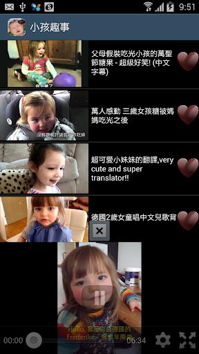 【免費娛樂App】搞笑視訊-APP點子