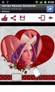 Valentine PhotoFrames - screenshot thumbnail