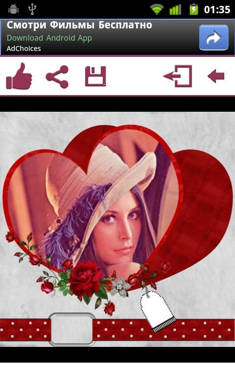 Valentine PhotoFrames - screenshot
