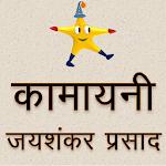 Kamayani - Jaishankar Prasad