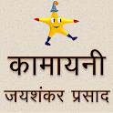 Kamayani - Jaishankar Prasad icon