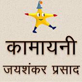 VarnMala - Hindi Alphabets