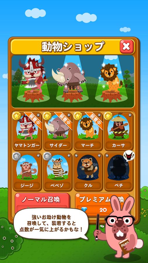 LINE ポコパン - screenshot