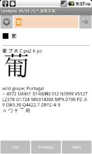 漢字字典(葡萄牙語)