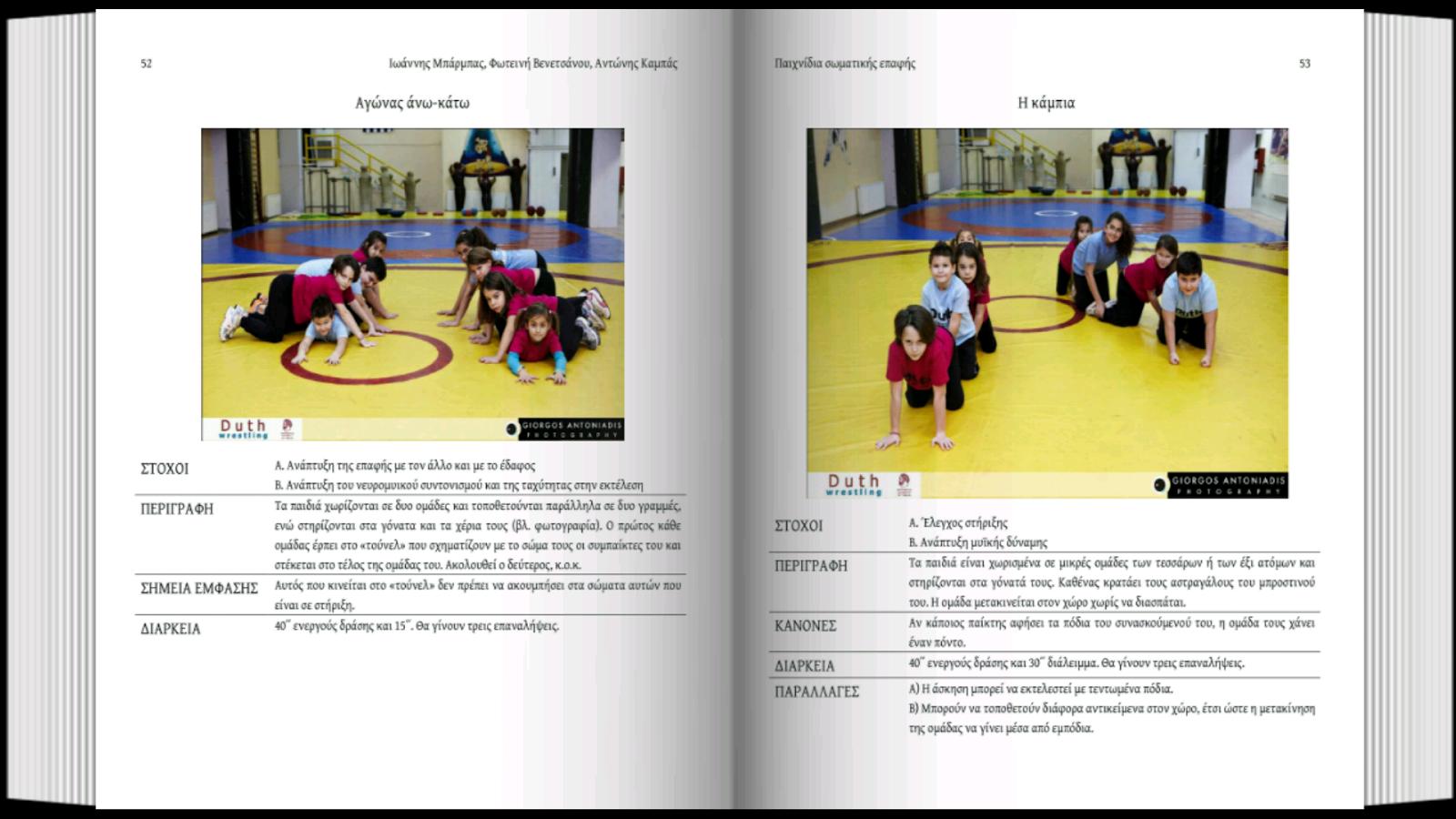 Παιχνίδια Σωματικής…,Συλλογικό - screenshot