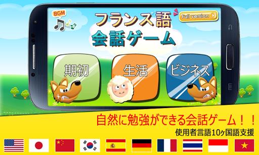 TSフランス語会話ゲーム