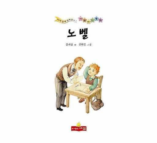 노벨 위인전 - 새샘 출판사