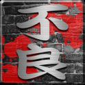 [ヤンキー専用]爆裂!!!不良列伝[オンラインRPG] icon