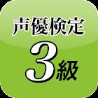 声優検定3級ドリル icon