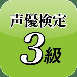 声優検定3級ドリル 工具 App LOGO-硬是要APP