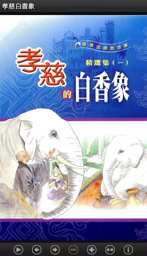 孝慈白香象 L059 中華印經協會.台灣生命電視台