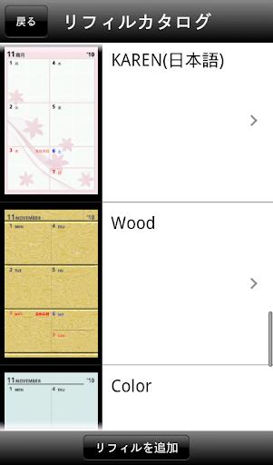 無料生产应用AppのRefills(システム手帳・カレンダー・スケジューラー)|記事Game