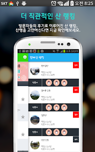 대한민국산 - screenshot thumbnail