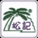松記糖水 logo