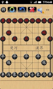 Chinese Chess- screenshot thumbnail