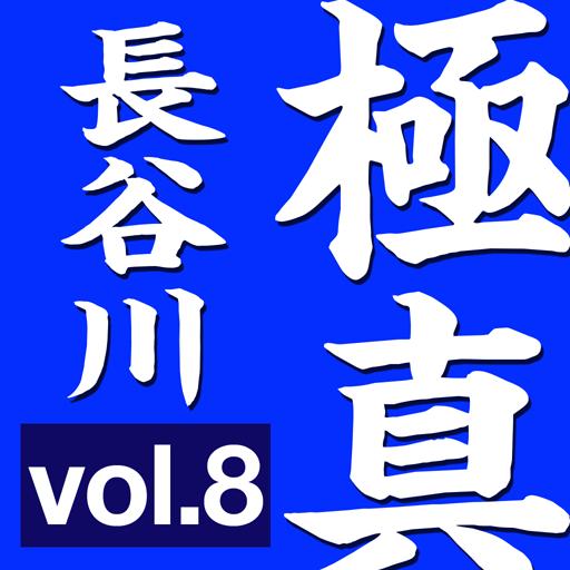 运动の勝つための極真カラテ No.8 LOGO-HotApp4Game