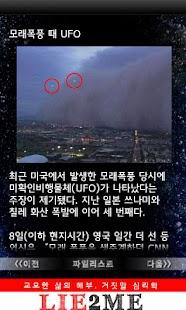 UFO 외계인 앱스파일 시즌 2 - screenshot thumbnail