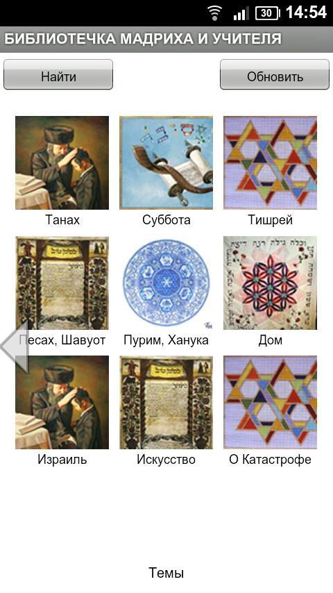 БИБЛИОТЕЧКА МАДРИХА И УЧИТЕЛЯ- screenshot