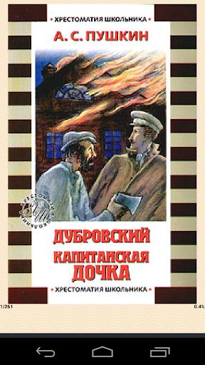Капитанская дочка А.С. Пушкин
