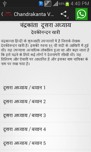 Chandrakanta Hindi Book 2