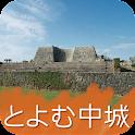 도요무 나카구스쿠 icon