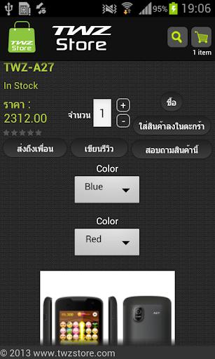 玩購物App|TwzStore免費|APP試玩