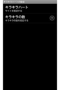 KiraKiraHeart(ko546a)- screenshot thumbnail