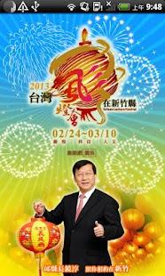 2013台灣燈會在新竹縣