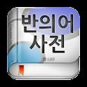 (주)낱말 – 우리말 반의어 사전 logo