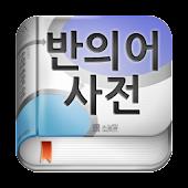 (주)낱말 - 우리말 반의어 사전
