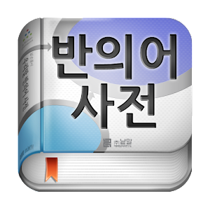 Free Apk android  (주)낱말 - 우리말 반의어 사전 1.7  free updated on