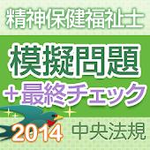 精神保健福祉士国試模擬問題+最終チェック2014
