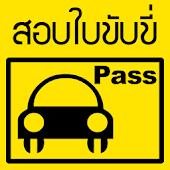 Download สอบใบขับขี่ APK to PC