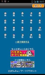 Pesoguin Emoji 03- screenshot thumbnail
