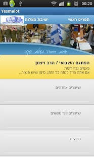 Yeshivat Maalot- screenshot thumbnail