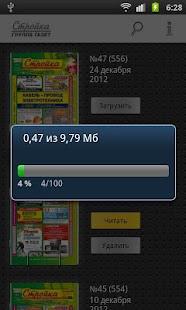 Газета Стройка - screenshot thumbnail