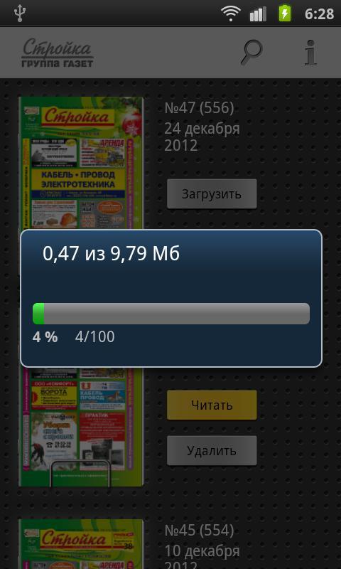 Газета Стройка - screenshot