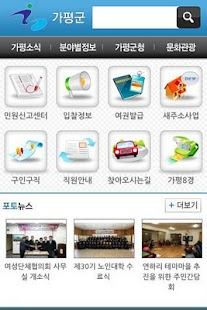 스마트 가평 - screenshot thumbnail