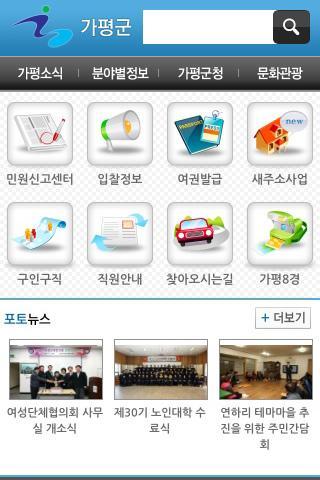 스마트 가평 - screenshot