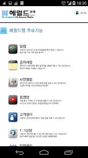 헤럴드앱(무료 모바일홈피&어플 제작신청) - screenshot thumbnail