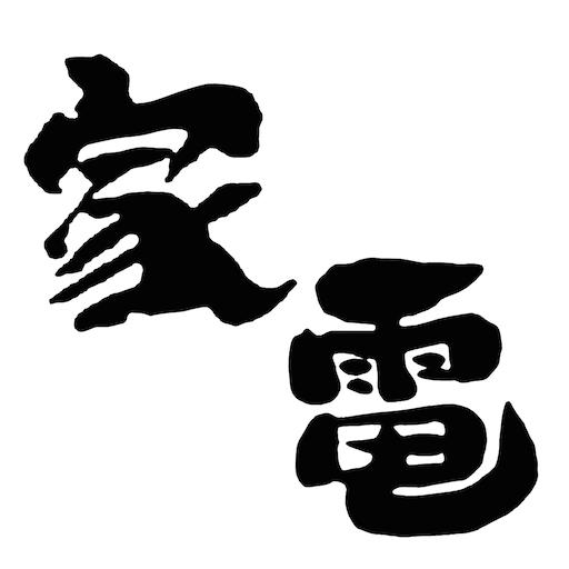 家電ニュース 新聞 LOGO-阿達玩APP