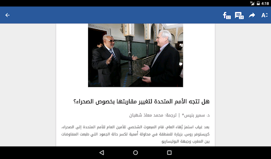 ‫Hespress - هسبريس‬‎- screenshot thumbnail