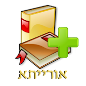 Orayta Additions - Harav Kuk