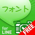 フォント for LINE icon