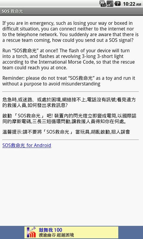 SOS救命光- screenshot